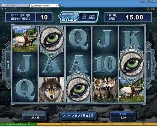 Untamed Wolf Packのフリーゲーム