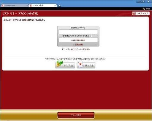 ユーザー名とパスワードが表示
