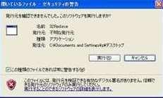 ファイルーセキュリティの警告