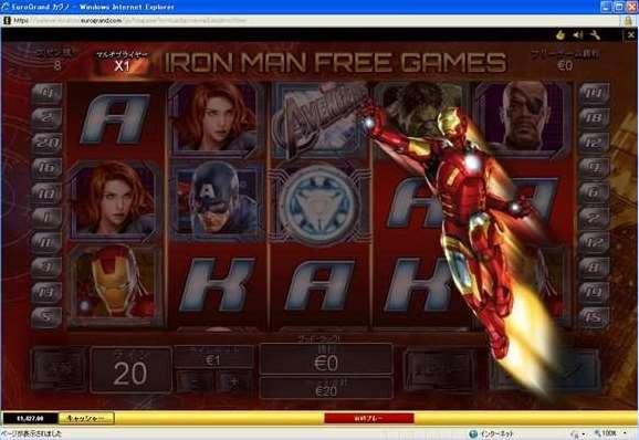 アイアンマンフリーゲーム