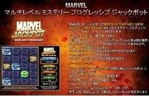 Marvel ミステリージャックポット