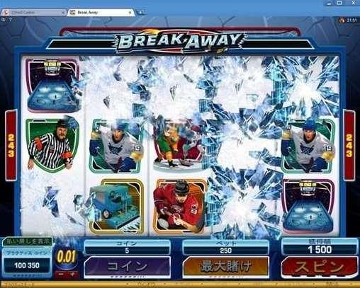 Break Away1