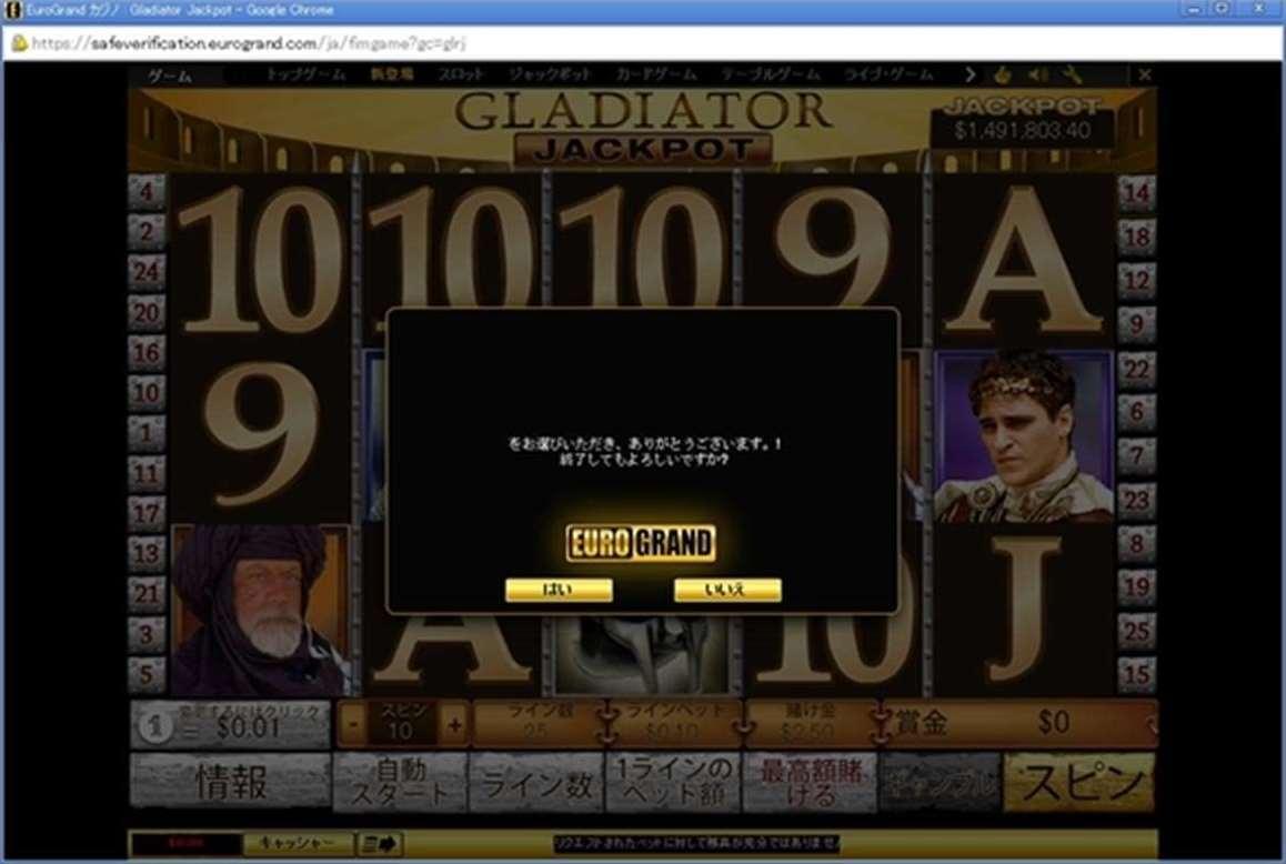 ゲームの終了確認画面