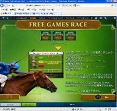 フリーゲームレース