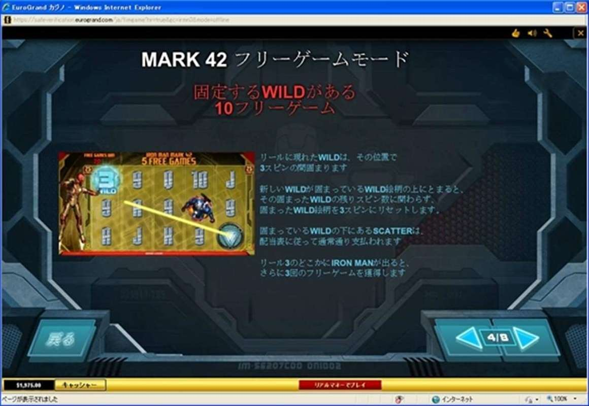 Mark 42