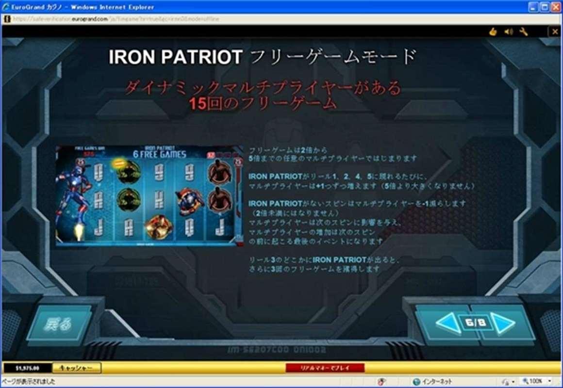 Iron Patriot