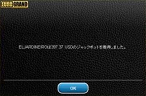 マーベルジャックポット獲得時画面