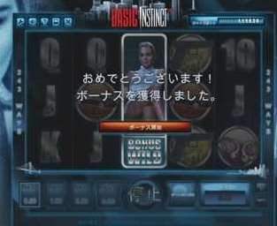 ボーナスゲーム6