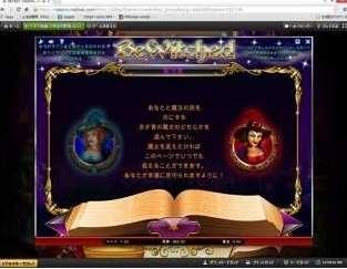 配当表の魔女の説明ページ