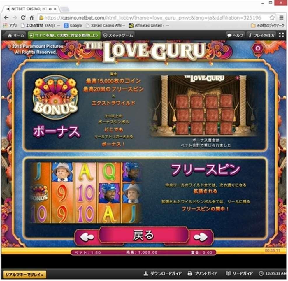 Love Guruボーナス1