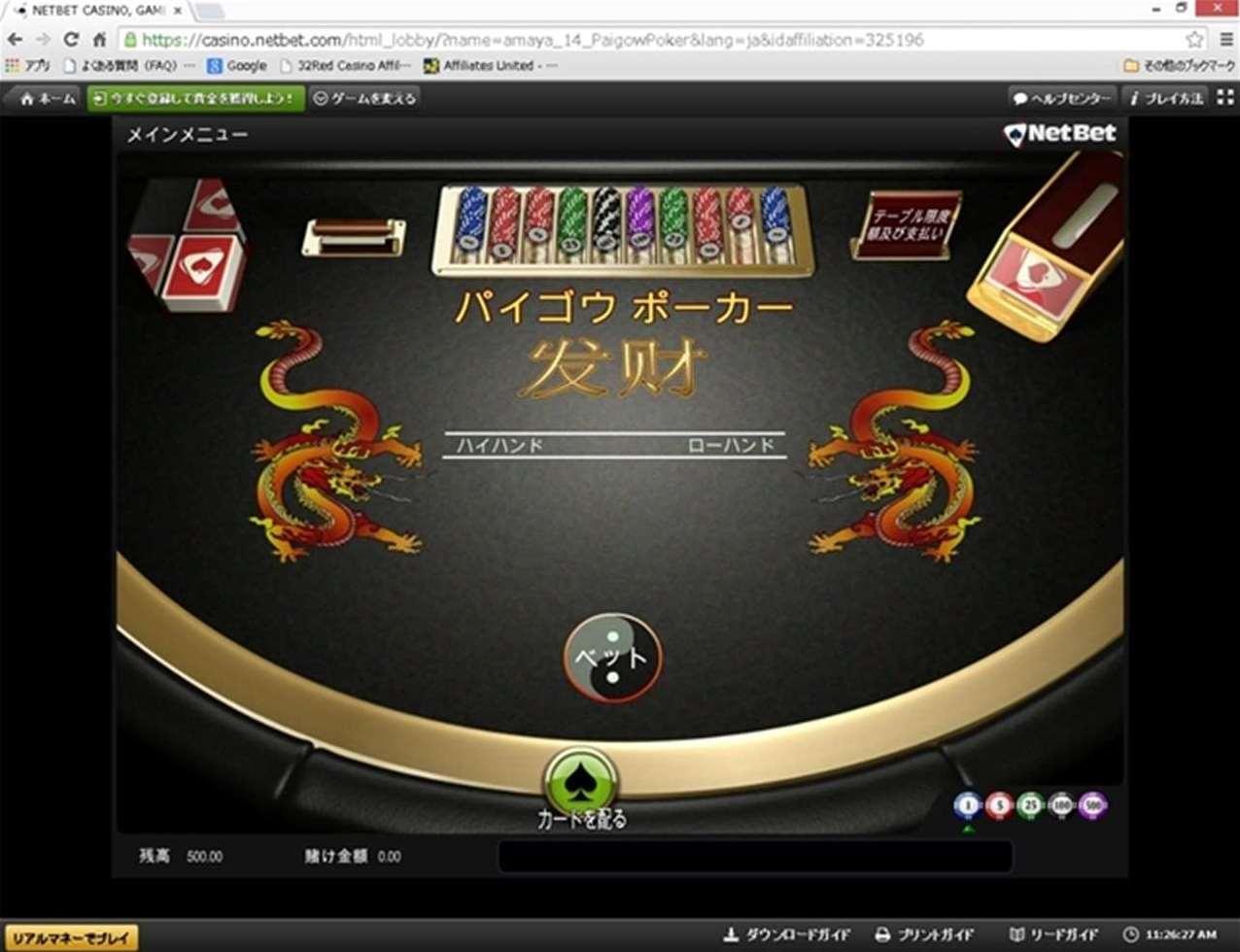 Net Bet Paigow Poker2