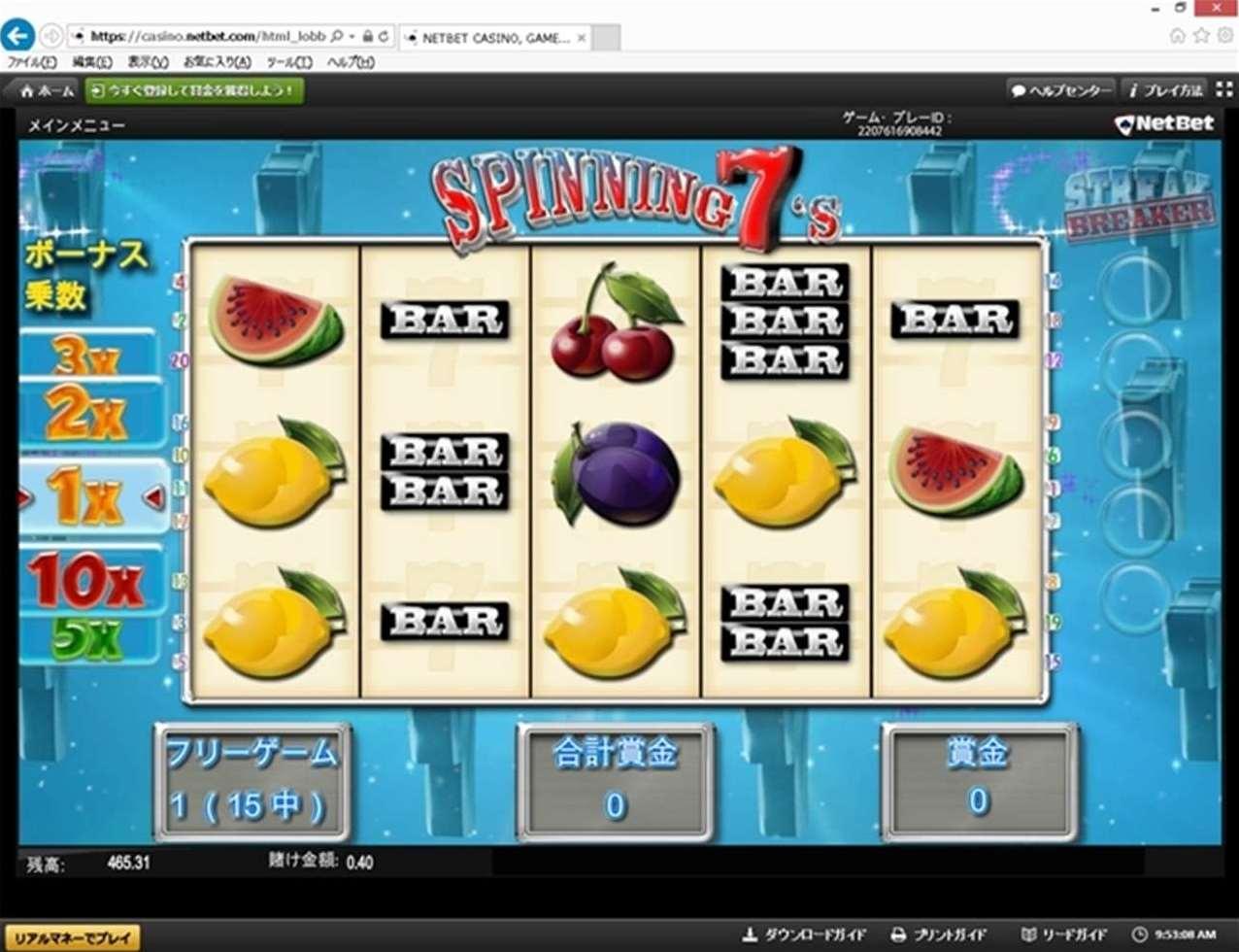 Spining 7