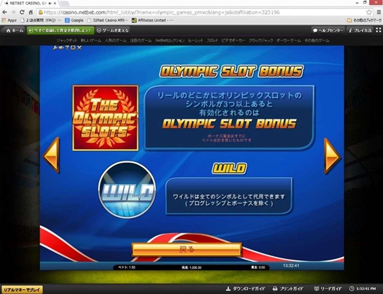 The Olympic Slotsボーナス1