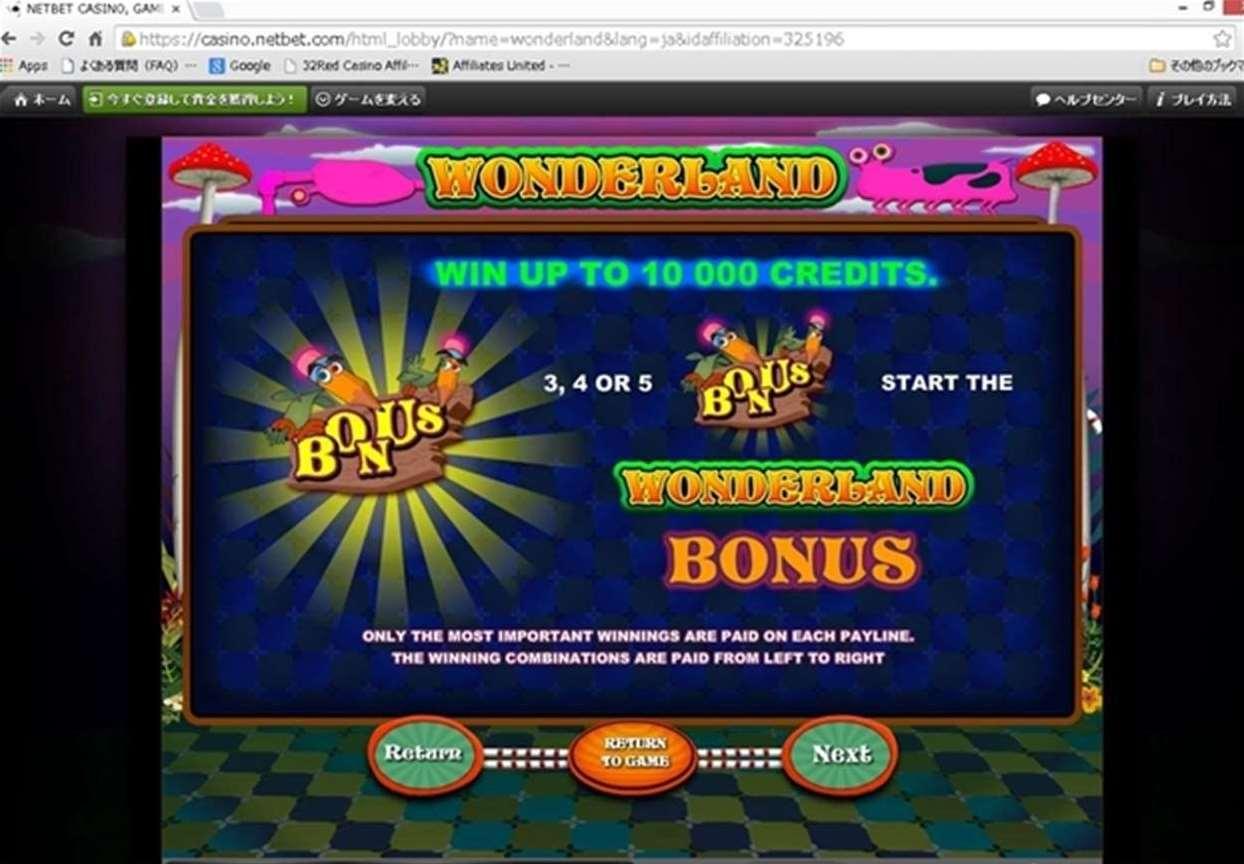 Wonderlandボーナスゲーム1