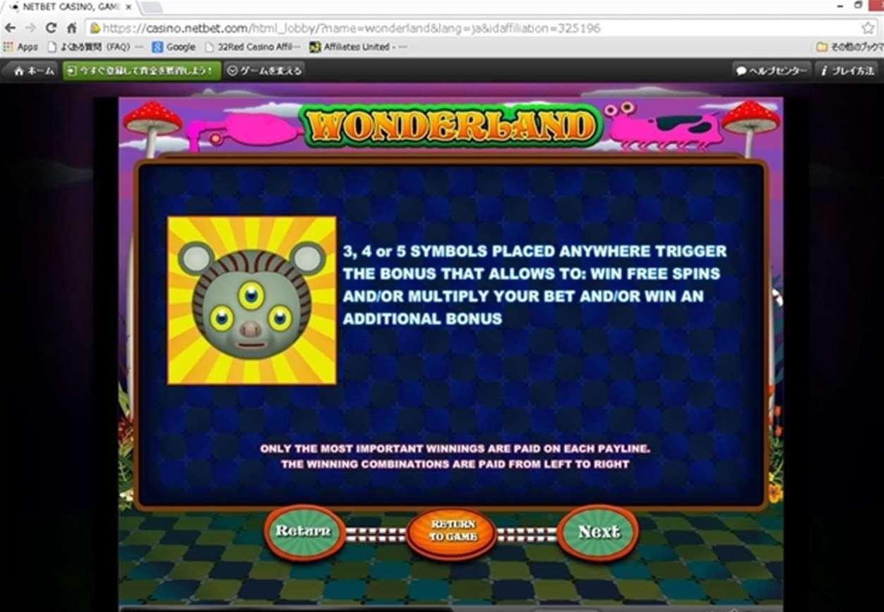 Wonderlandボーナスゲーム2