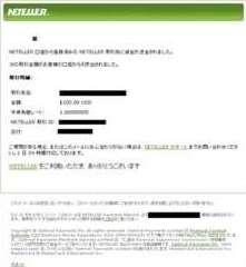 送金の確認メール