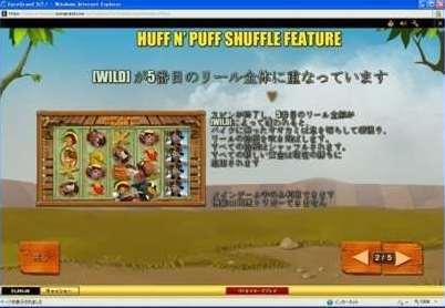 Huff N' Puff Shuffle Feature