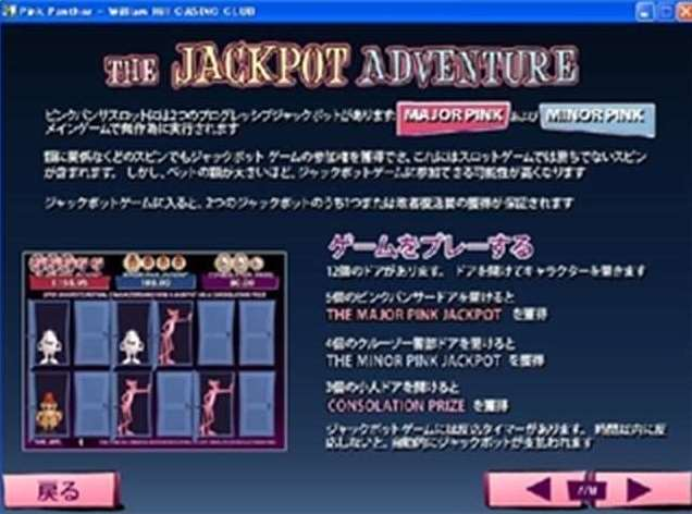 pink panther(ジャックポット アドベンチャー機能1)