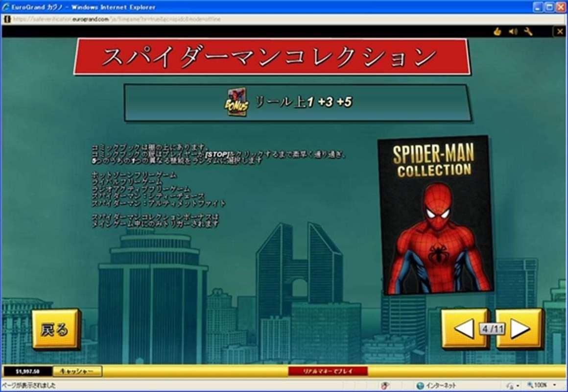 スパイダーマンコレクションボーナス