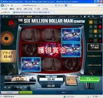 The Six Million Dollar Man Scratch
