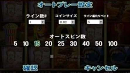 自動プレイの回数