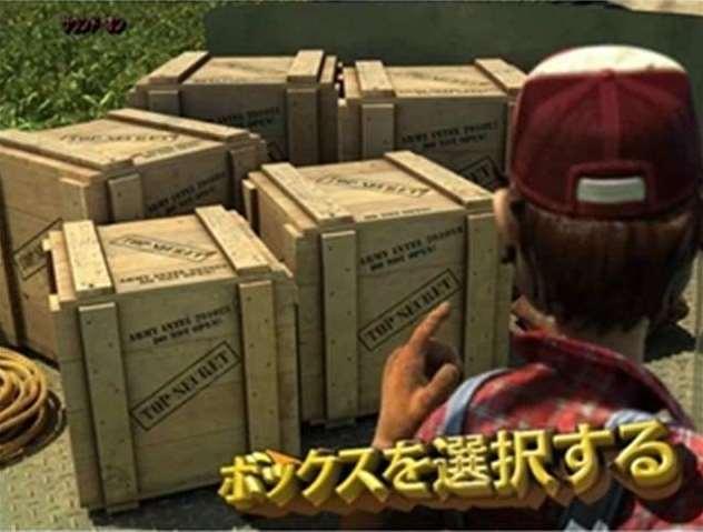 木箱を選択