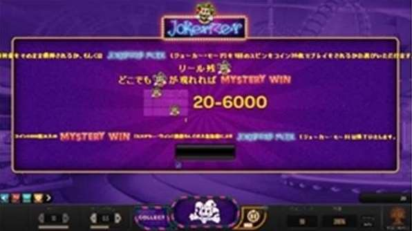 Jokerizerモード1