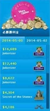 ベラジョンカジノ勝利者2