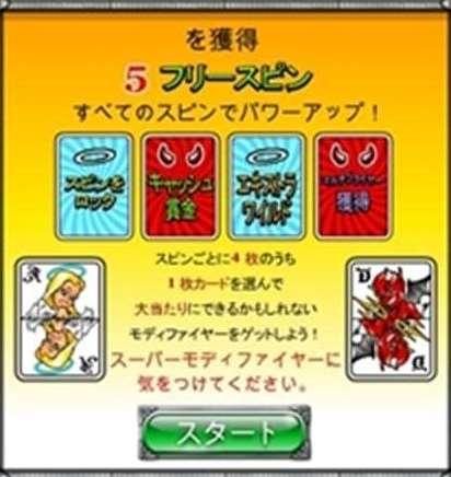 フリーゲームカードモディファイ