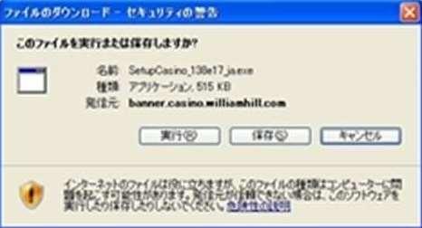 ファイルのダウンロードを実行または保存しますか