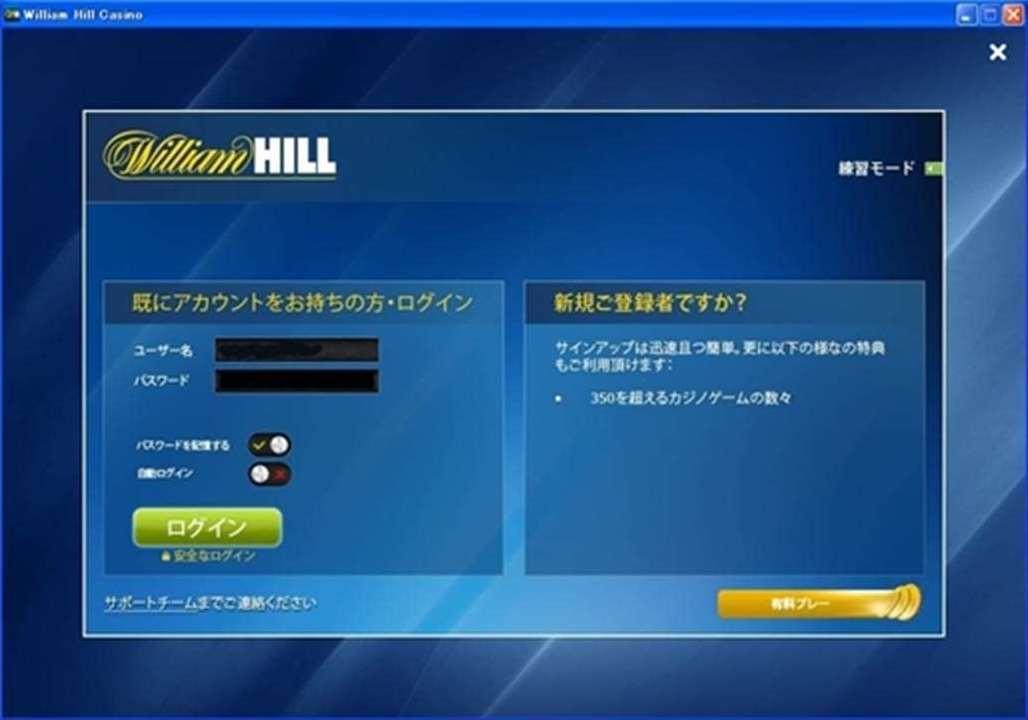 無料ゲーム用のIDとパスワードを入力