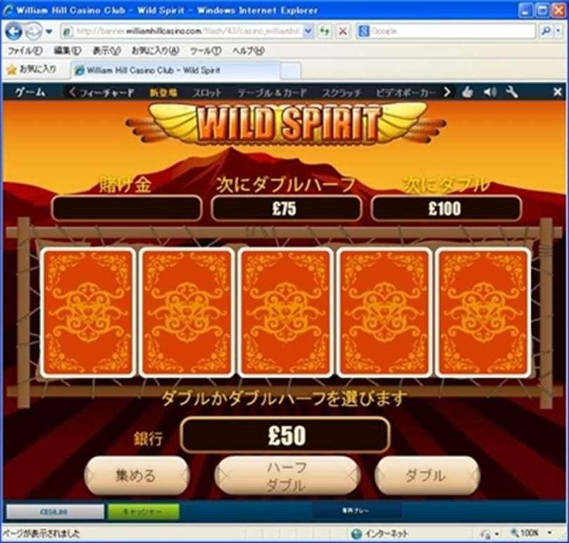 ギャンブルの画面