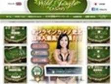 ワイルドジャングルカジノ1