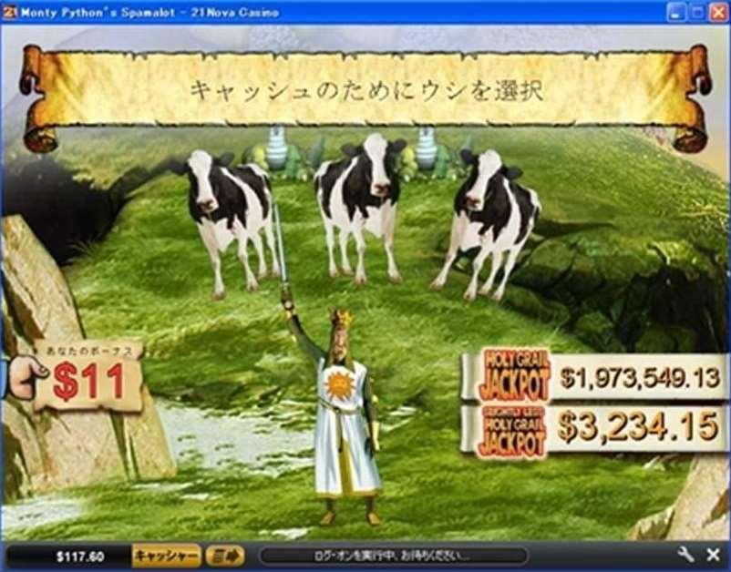 3頭の牛の中から1頭をクリック