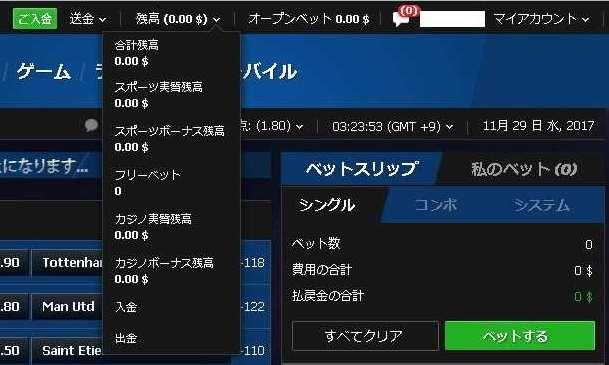 10Betカジノ各残高メニュー