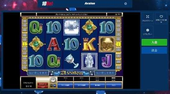 10BetカジノAvalon1