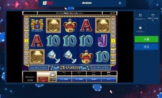10BetカジノAvalon3