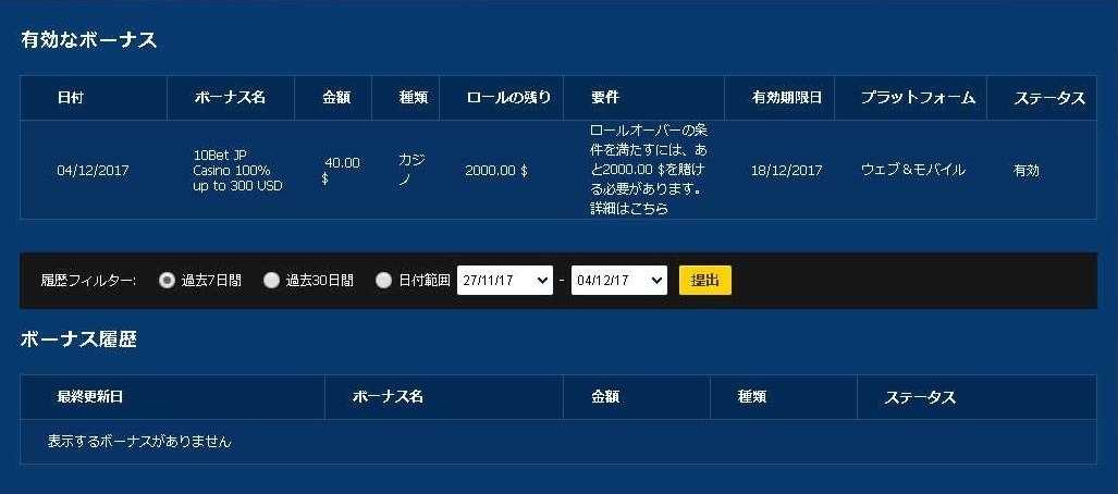 10BetカジノAボーナス履歴画面2