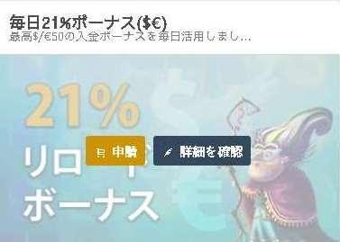 21%リロードボーナス2