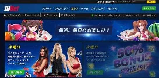 10Betカジノ週別プロモーション1