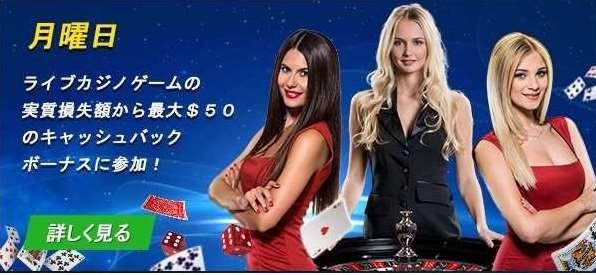 10Betカジノ週別プロモーション2