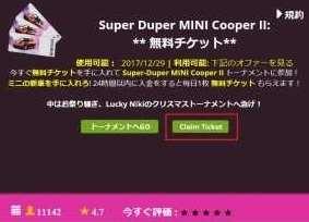 Super Duper Mini Cooper2-1