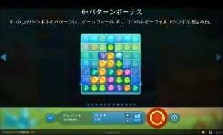 6パターンボーナス1