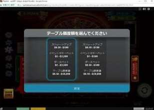 Dragon Jackpot Roulette2