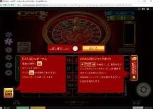 Dragon Jackpot Roulette3
