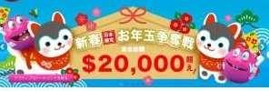 ベラジョン日本限定新春お年玉争奪戦1