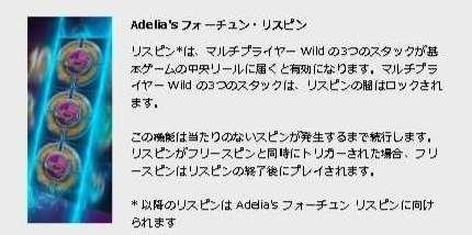 Adelia'sフォーチュンリスピン
