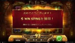 Win Spin6