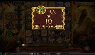 Raパワーバー5