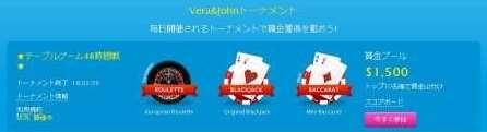 ベラジョン日本限定新春お年玉争奪戦2